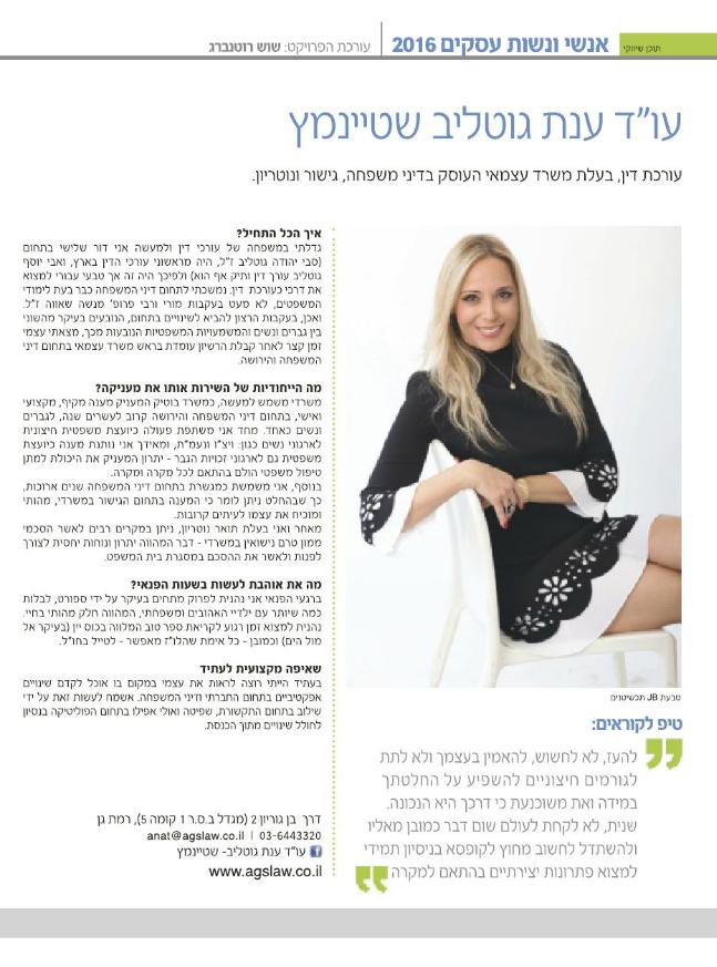 """עו""""ד ענת גוטליב שטיינמץ בכתבה """"מתוך אנשי ונשות עסקים 2016"""" של מגזין דה-מרקר"""