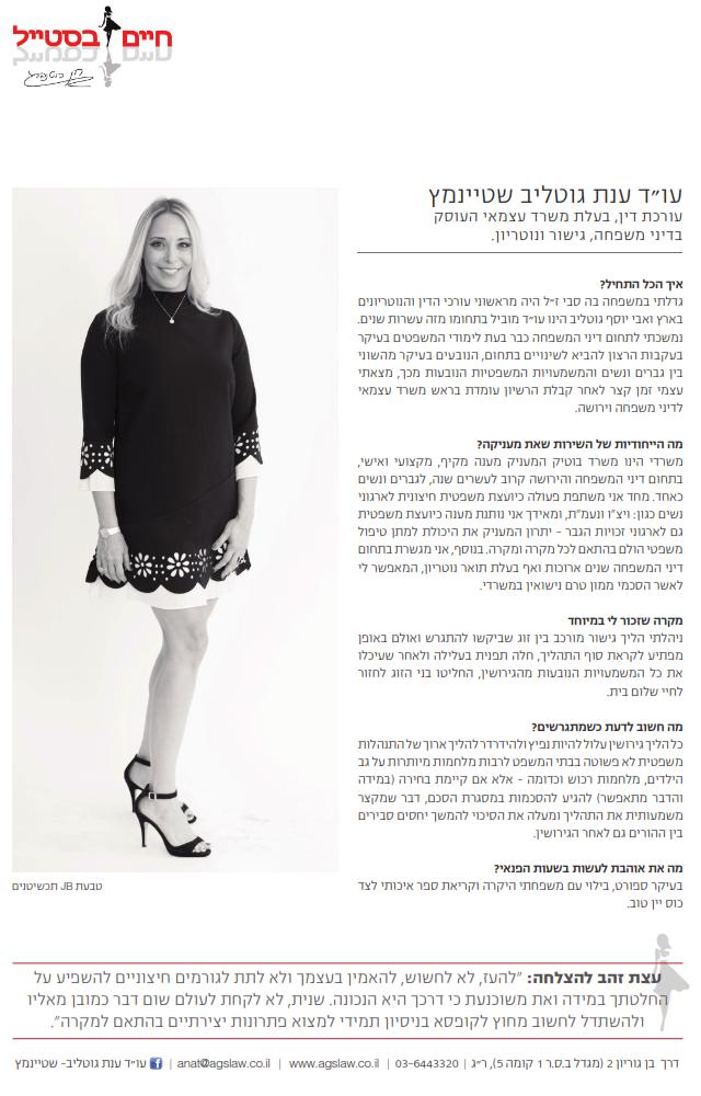 """עו""""ד ענת גוטליב שטיינמץ בראיון ראש השנה למגזין """"את"""""""